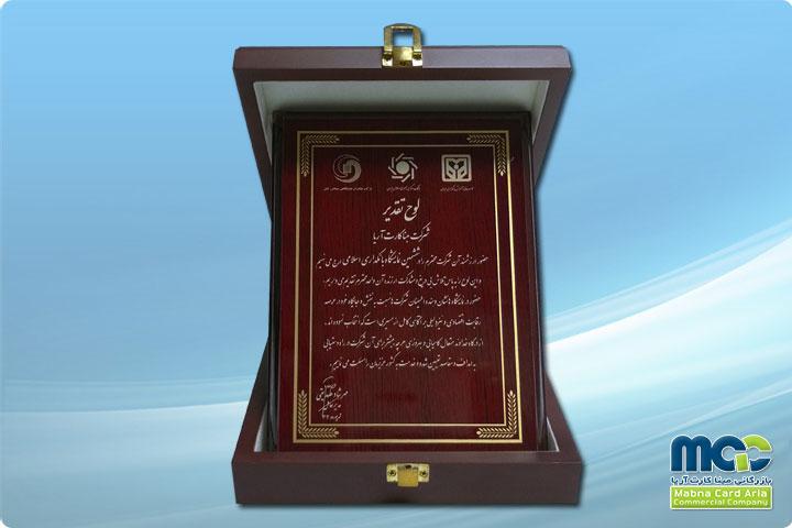 ششمین نمایشگاه بانکداری اسلامی