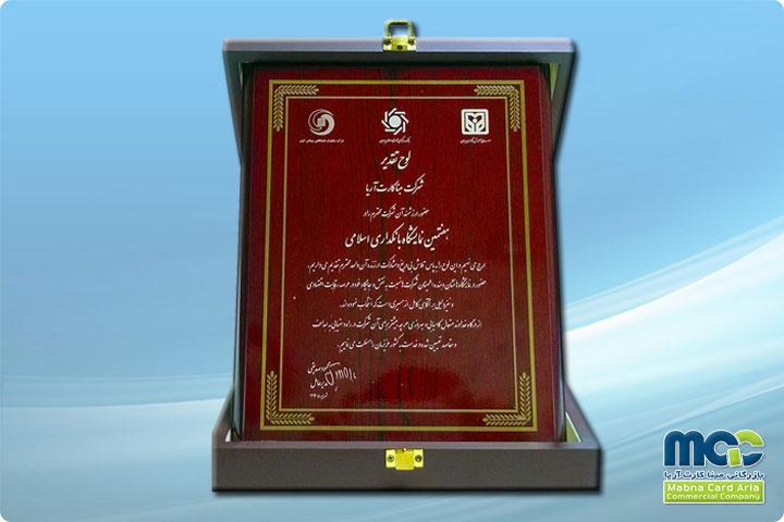 هفتمین نمایشگاه بانکداری اسلامی
