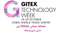 جیتکس،Gitex، نمایشگاه